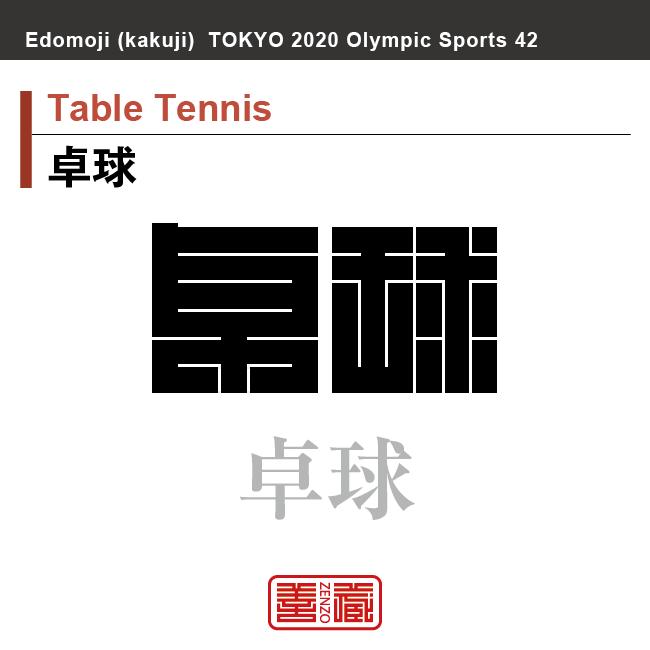 卓球 Table Tennis 卓球