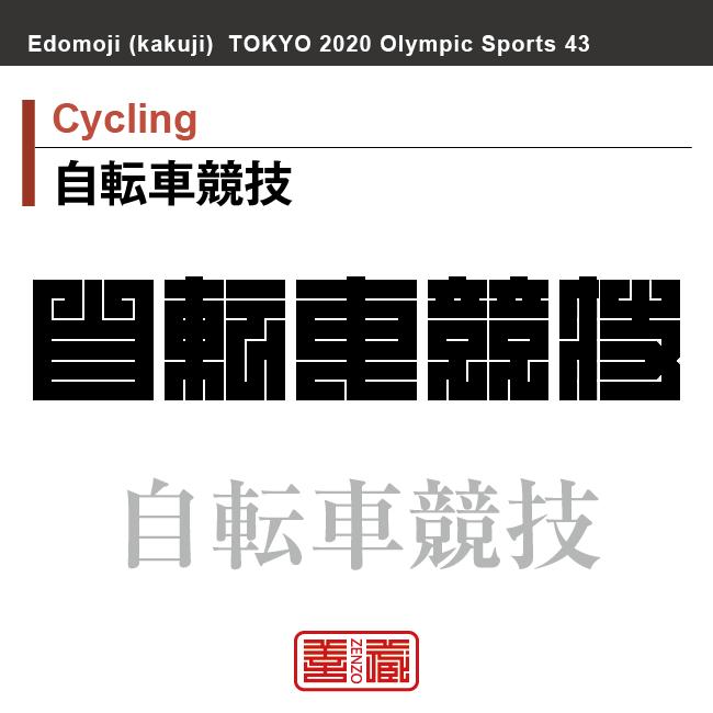 自転車競技 Cycling 自転車競技
