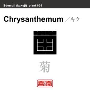 菊 キク 花や植物の名前(漢字表記)を角字で表現してみました。該当する植物についても簡単に解説しています。