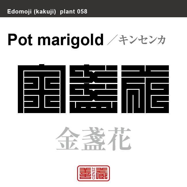 金盞花 キンセンカ 花や植物の名前(漢字表記)を角字で表現してみました。該当する植物についても簡単に解説しています。