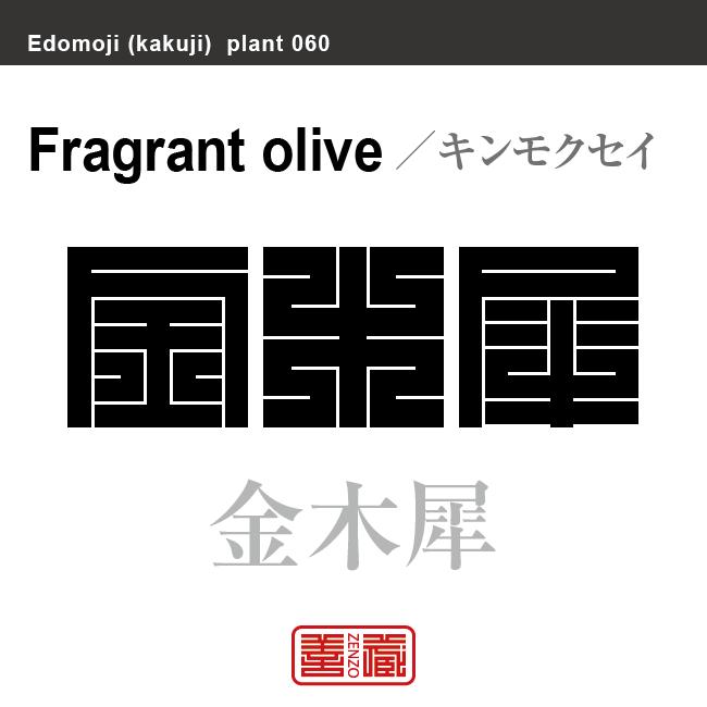 金木犀 キンモクセイ 花や植物の名前(漢字表記)を角字で表現してみました。該当する植物についても簡単に解説しています。