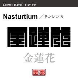 金蓮花 キンレンカ ナスタチウム 花や植物の名前(漢字表記)を角字で表現してみました。該当する植物についても簡単に解説しています。