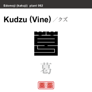 葛 クズ 花や植物の名前(漢字表記)を角字で表現してみました。該当する植物についても簡単に解説しています。