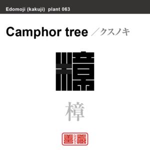 樟 楠 クスノキ 花や植物の名前(漢字表記)を角字で表現してみました。該当する植物についても簡単に解説しています。