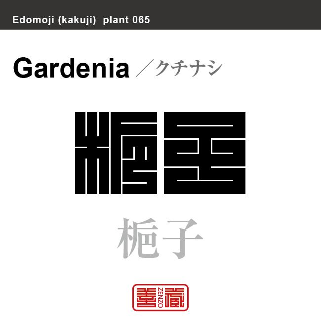 梔子 巵子 クチナシ 花や植物の名前(漢字表記)を角字で表現してみました。該当する植物についても簡単に解説しています。