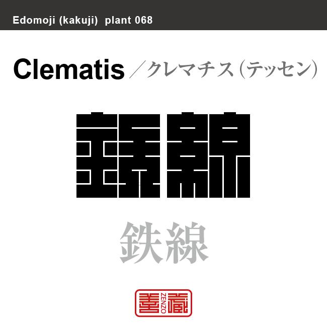 鉄線 クレマチス 花や植物の名前(漢字表記)を角字で表現してみました。該当する植物についても簡単に解説しています。