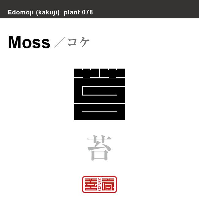 苔 コケ 花や植物の名前(漢字表記)を角字で表現してみました。該当する植物についても簡単に解説しています。