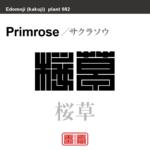 桜草 サクラソウ プリムローズ 花や植物の名前(漢字表記)を角字で表現してみました。該当する植物についても簡単に解説しています。