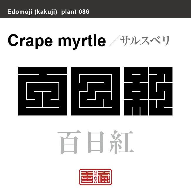 百日紅 サルスベリ 花や植物の名前(漢字表記)を角字で表現してみました。該当する植物についても簡単に解説しています。