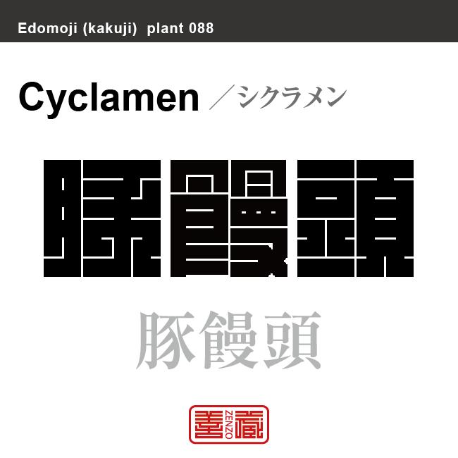 豚饅頭 篝火花 シクラメン 花や植物の名前(漢字表記)を角字で表現してみました。該当する植物についても簡単に解説しています。