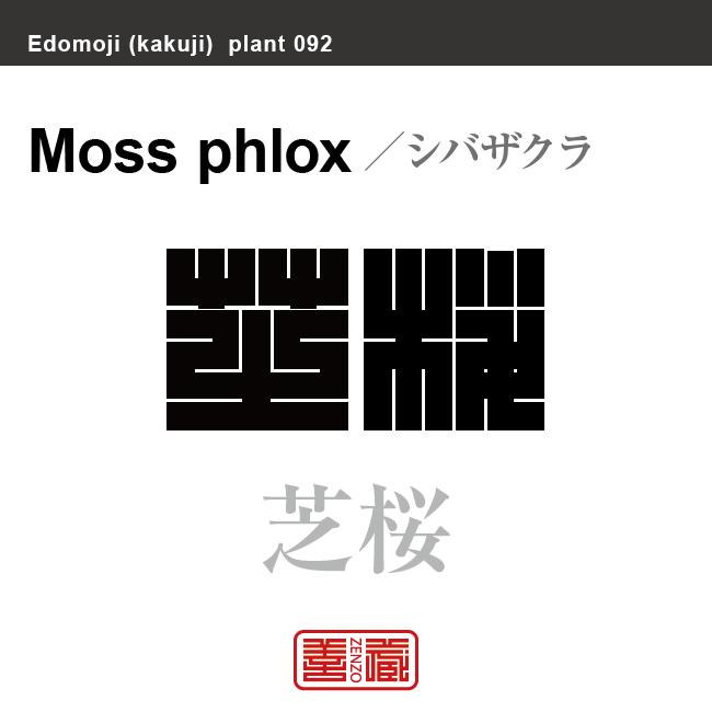 芝桜 シバザクラ 花や植物の名前(漢字表記)を角字で表現してみました。該当する植物についても簡単に解説しています。