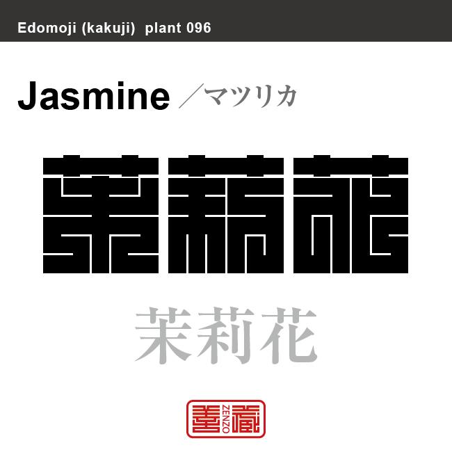 耶悉茗 茉莉花 ジャスミン マツリカ 花や植物の名前(漢字表記)を角字で表現してみました。該当する植物についても簡単に解説しています。