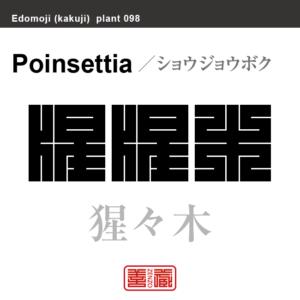 猩々木 ショウジョウボク ポインセチア 花や植物の名前(漢字表記)を角字で表現してみました。該当する植物についても簡単に解説しています。