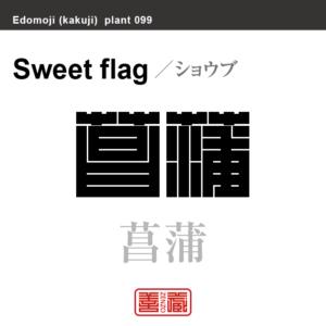 菖蒲 ショウブ 花や植物の名前(漢字表記)を角字で表現してみました。該当する植物についても簡単に解説しています。