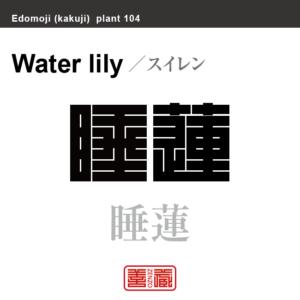 睡蓮 スイレン 花や植物の名前(漢字表記)を角字で表現してみました。該当する植物についても簡単に解説しています。