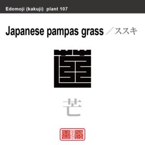 薄 芒 ススキ 花や植物の名前(漢字表記)を角字で表現してみました。該当する植物についても簡単に解説しています。
