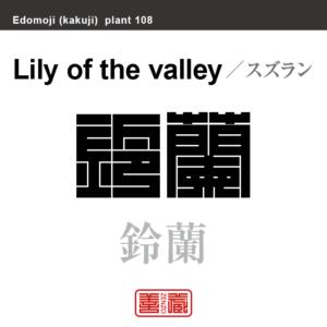 鈴蘭 スズラン 花や植物の名前(漢字表記)を角字で表現してみました。該当する植物についても簡単に解説しています。
