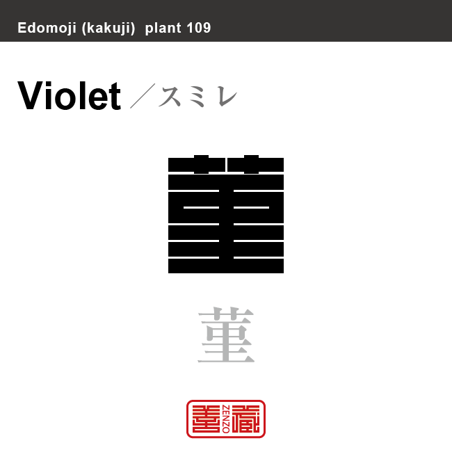 菫 スミレ 花や植物の名前(漢字表記)を角字で表現してみました。該当する植物についても簡単に解説しています。