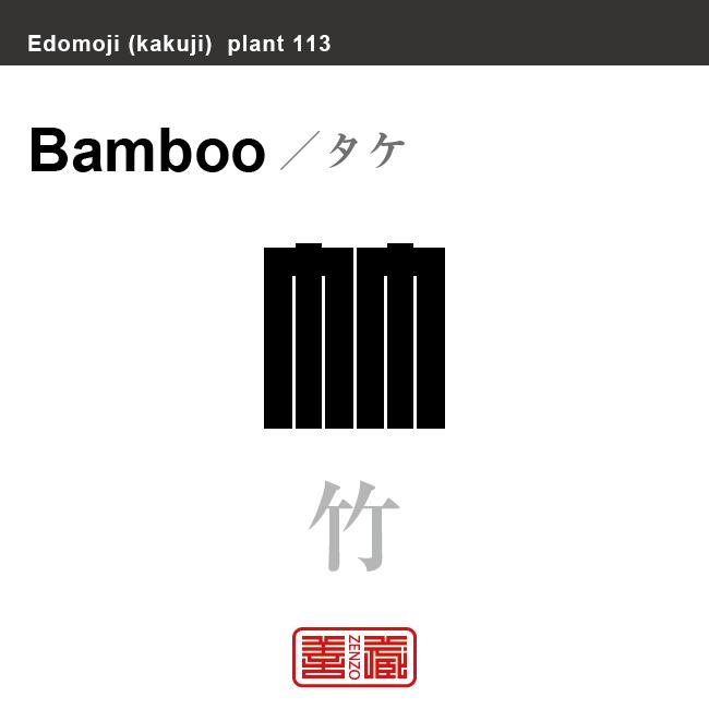 竹 タケ 花や植物の名前(漢字表記)を角字で表現してみました。該当する植物についても簡単に解説しています。