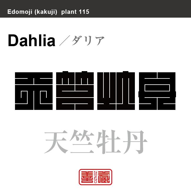 天竺牡丹 テンジクボタン ダリア 花や植物の名前(漢字表記)を角字で表現してみました。該当する植物についても簡単に解説しています。