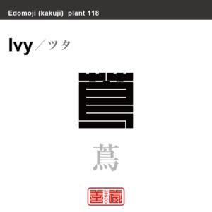 蔦 ツタ 花や植物の名前(漢字表記)を角字で表現してみました。該当する植物についても簡単に解説しています。