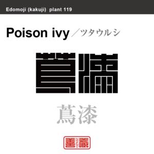 蔦漆 ツタウルシ 花や植物の名前(漢字表記)を角字で表現してみました。該当する植物についても簡単に解説しています。