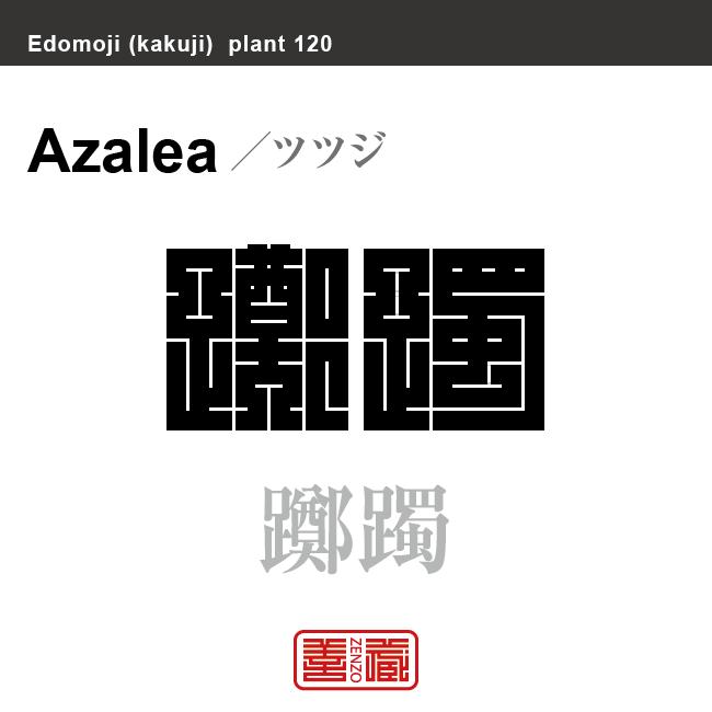躑躅 ツツジ 花や植物の名前(漢字表記)を角字で表現してみました。該当する植物についても簡単に解説しています。