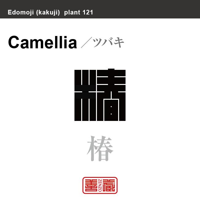 椿 ツバキ 花や植物の名前(漢字表記)を角字で表現してみました。該当する植物についても簡単に解説しています。