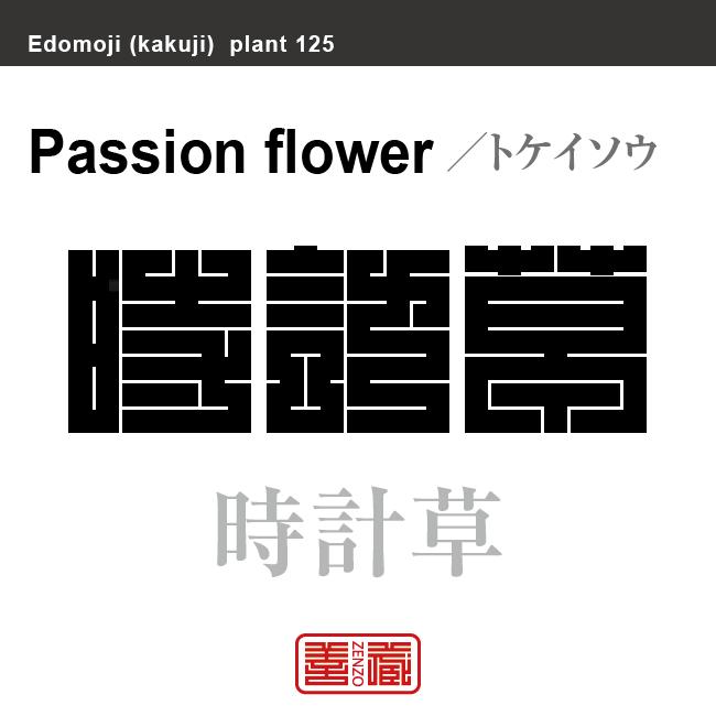 時計草 トケイソウ 花や植物の名前(漢字表記)を角字で表現してみました。該当する植物についても簡単に解説しています。