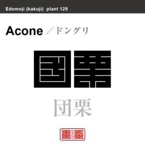 団栗 ドングリ 花や植物の名前(漢字表記)を角字で表現してみました。該当する植物についても簡単に解説しています。
