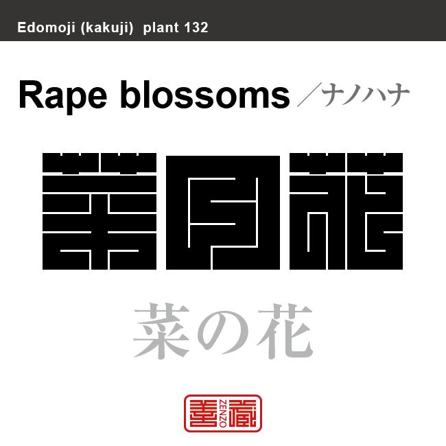 菜の花 ナノハナ 角字で花と植物の名前、漢字表記