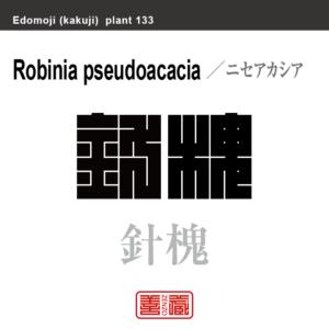 針槐 ニセアカシア ハリエンジュ 花や植物の名前(漢字表記)を角字で表現してみました。該当する植物についても簡単に解説しています。