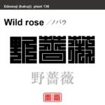 野薔薇 ノバラ 花や植物の名前(漢字表記)を角字で表現してみました。該当する植物についても簡単に解説しています。