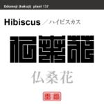 仏桑花 ブッソウゲ ハイビスカス 花や植物の名前(漢字表記)を角字で表現してみました。該当する植物についても簡単に解説しています。