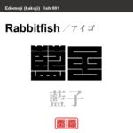 藍子 あいご 魚編(さかなへん)の漢字や、魚、海の生物、水の生物の名前(漢字表記)を角字で表現してみました。該当する生物についても簡単に解説しています。