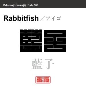 藍子 アイゴ 魚編(さかなへん)の漢字や、魚、海の生物、水の生物の名前(漢字表記)を角字で表現してみました。該当する生物についても簡単に解説しています。