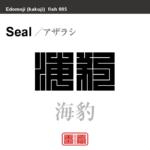 海豹 あざらし 魚編(さかなへん)の漢字や、魚、海の生物、水の生物の名前(漢字表記)を角字で表現してみました。該当する生物についても簡単に解説しています。