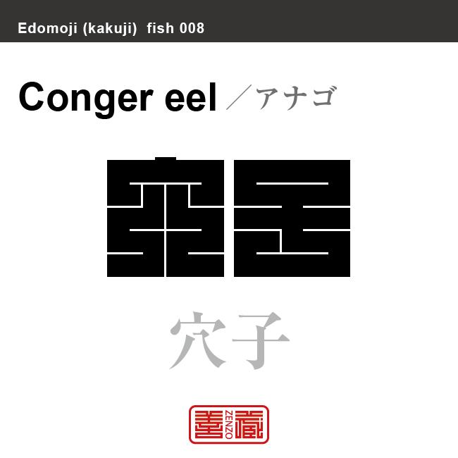穴子 アナゴ 魚編(さかなへん)の漢字や、魚、海の生物、水の生物の名前(漢字表記)を角字で表現してみました。該当する生物についても簡単に解説しています。