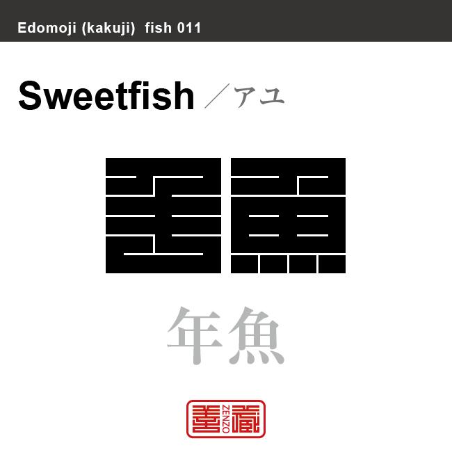 鮎 年魚 香魚 アユ 魚編(さかなへん)の漢字や、魚、海の生物、水の生物の名前(漢字表記)を角字で表現してみました。該当する生物についても簡単に解説しています。