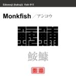 鮟鱇 アンコウ 魚編(さかなへん)の漢字や、魚、海の生物、水の生物の名前(漢字表記)を角字で表現してみました。該当する生物についても簡単に解説しています。