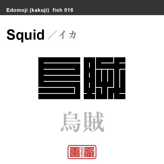 烏賊 イカ 魚編(さかなへん)の漢字や、魚、海の生物、水の生物の名前(漢字表記)を角字で表現してみました。該当する生物についても簡単に解説しています。