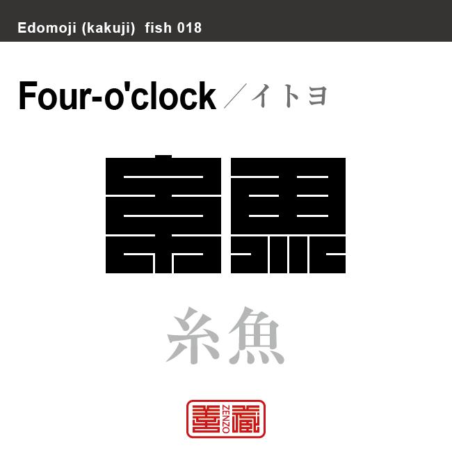 糸魚 イトヨ 魚編(さかなへん)の漢字や、魚、海の生物、水の生物の名前(漢字表記)を角字で表現してみました。該当する生物についても簡単に解説しています。