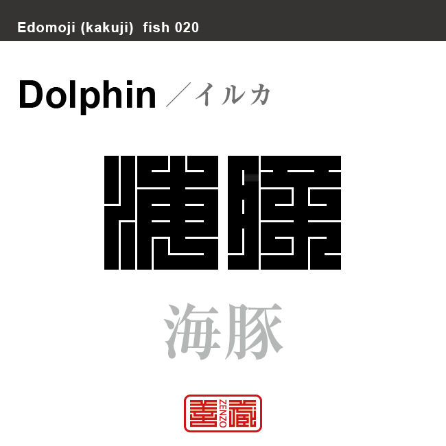 鯆 海豚 イルカ 魚編(さかなへん)の漢字や、魚、海の生物、水の生物の名前(漢字表記)を角字で表現してみました。該当する生物についても簡単に解説しています。