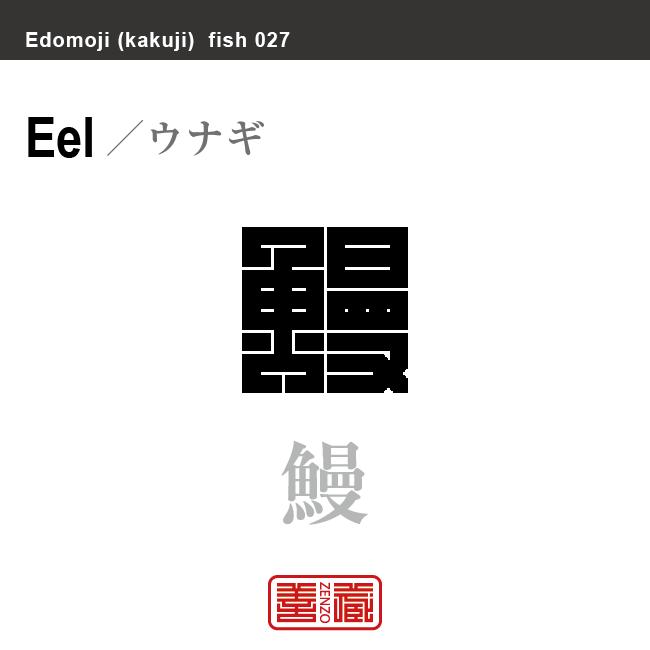 鰻 泉海魚 ウナギ 魚編(さかなへん)の漢字や、魚、海の生物、水の生物の名前(漢字表記)を角字で表現してみました。該当する生物についても簡単に解説しています。