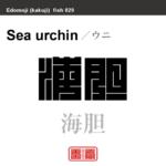 海胆 海栗 ウニ 魚編(さかなへん)の漢字や、魚、海の生物、水の生物の名前(漢字表記)を角字で表現してみました。該当する生物についても簡単に解説しています。
