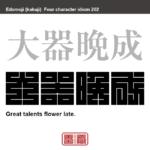 大器晩成 たいきばんせい 真に偉大な人物は大成するのが遅いという意味 有名なことわざや四字熟語の漢字を角字で表現してみました。熟語の意味も簡単に解説しています。