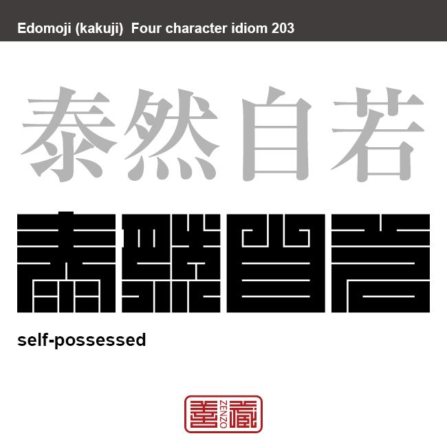 泰然自若 たいぜんじじゃく 落ち着ていて、どんな事にも動じないさま。 有名なことわざや四字熟語の漢字を角字で表現してみました。熟語の意味も簡単に解説しています。