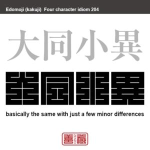大同小異 だいどうしょうい 似たりよったり。大差のないこと。 有名なことわざや四字熟語の漢字を角字で表現してみました。熟語の意味も簡単に解説しています。