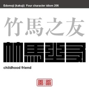 竹馬之友 ちくばのとも 子供のころからの親友や幼馴染のこと。 有名なことわざや四字熟語の漢字を角字で表現してみました。熟語の意味も簡単に解説しています。