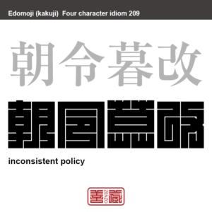 朝令暮改 ちょうれいぼかい 上の人が下の人に出す命令や方針が頻繁に変わって混乱する様子。 有名なことわざや四字熟語の漢字を角字で表現してみました。熟語の意味も簡単に解説しています。